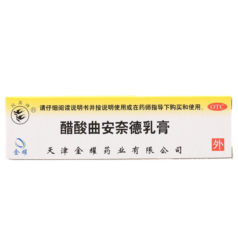 天津金耀 醋酸曲安奈德乳膏