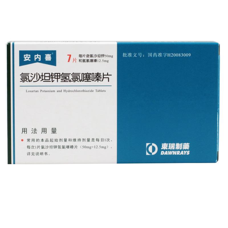 安内喜 氯沙坦钾氢氯噻嗪片