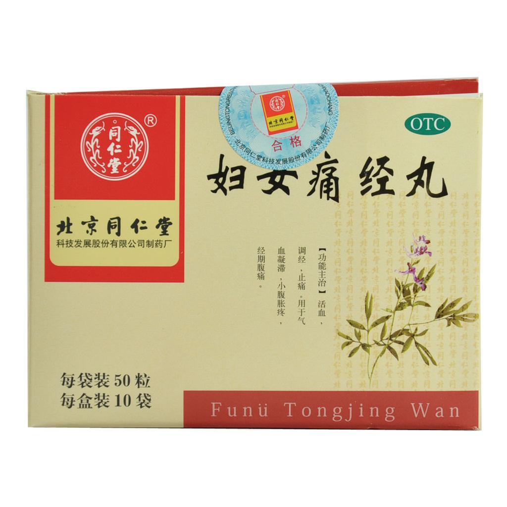 北京同仁堂 妇女痛经丸