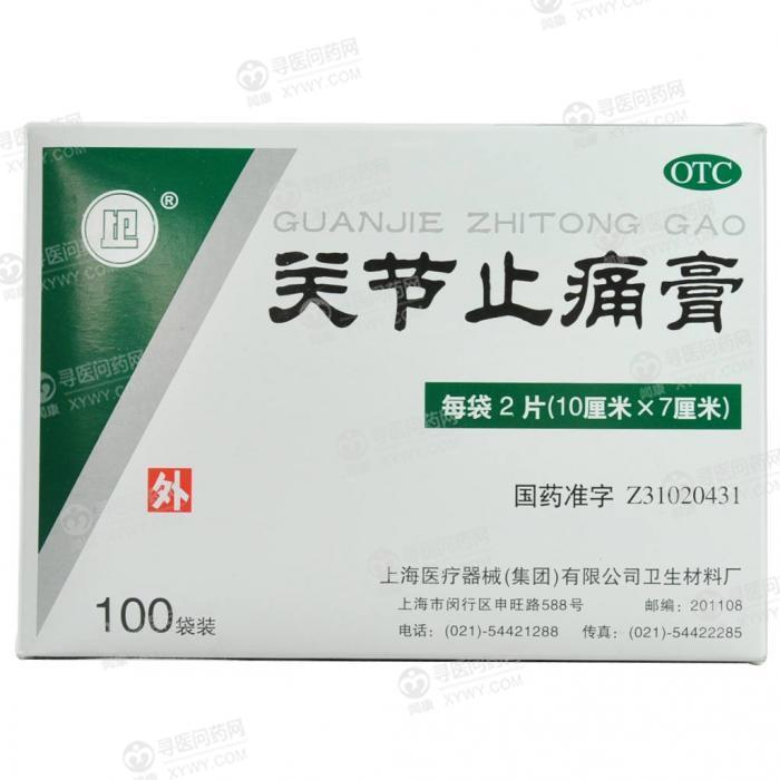 上海卫生材料厂 关节止痛膏