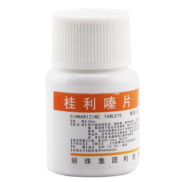 丽珠集团 桂利嗪片