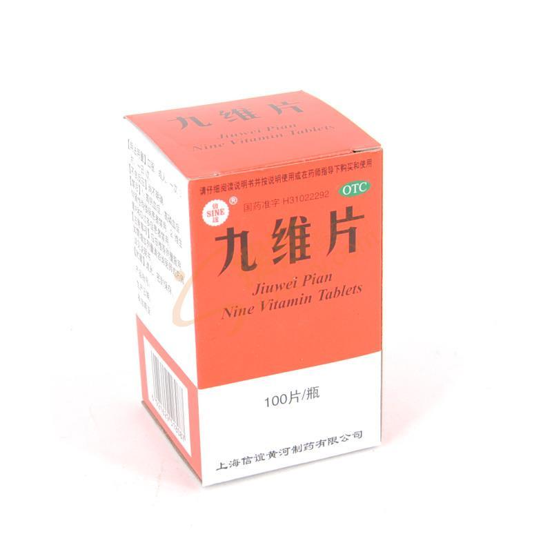 新黄河制药 九维片