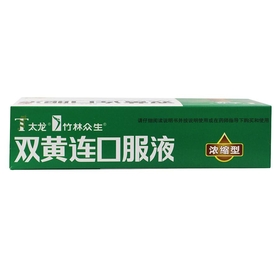 河南太龙 双黄连口服液