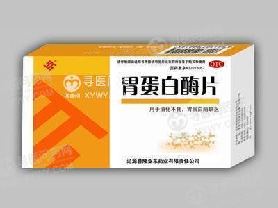 辽源誉隆亚东 胃蛋白酶片