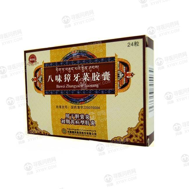 西藏藏药 八味獐牙菜胶囊