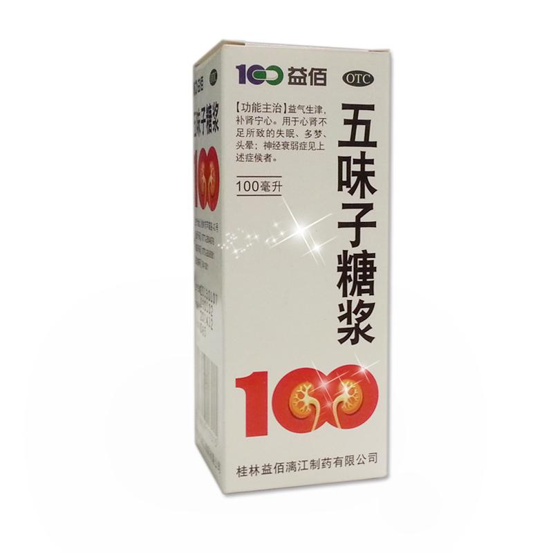 贵州益佰 五味子糖浆