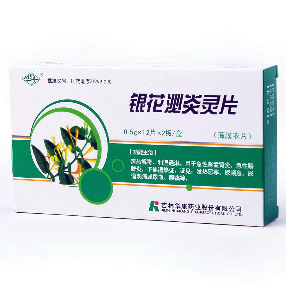 华丹 银花泌炎灵片