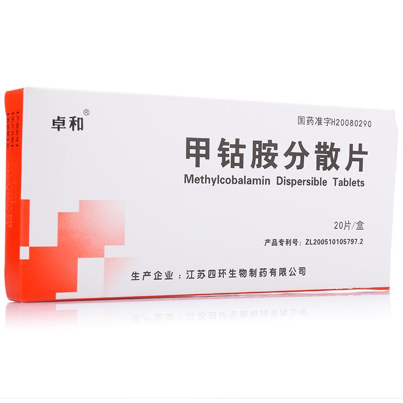 卓和 甲钴胺分散片
