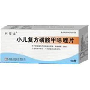 石药集团 小儿复方磺胺甲噁唑片