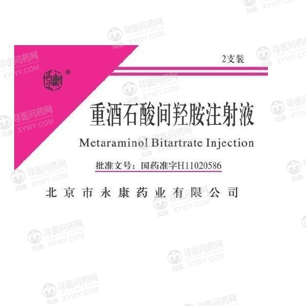 北京永康 重酒石酸间羟胺注射液