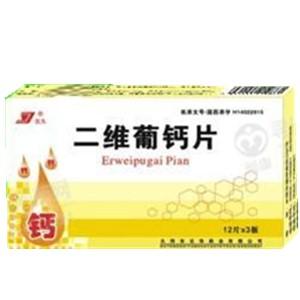 广东华南 二维葡钙片