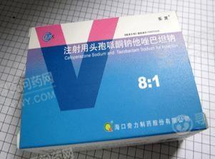 海口奇力 注射用头孢哌酮钠他唑巴坦钠