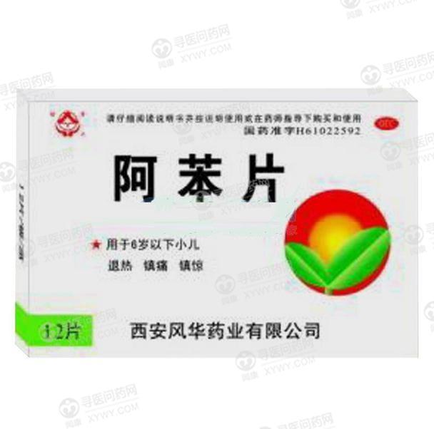 西安风华 阿苯片