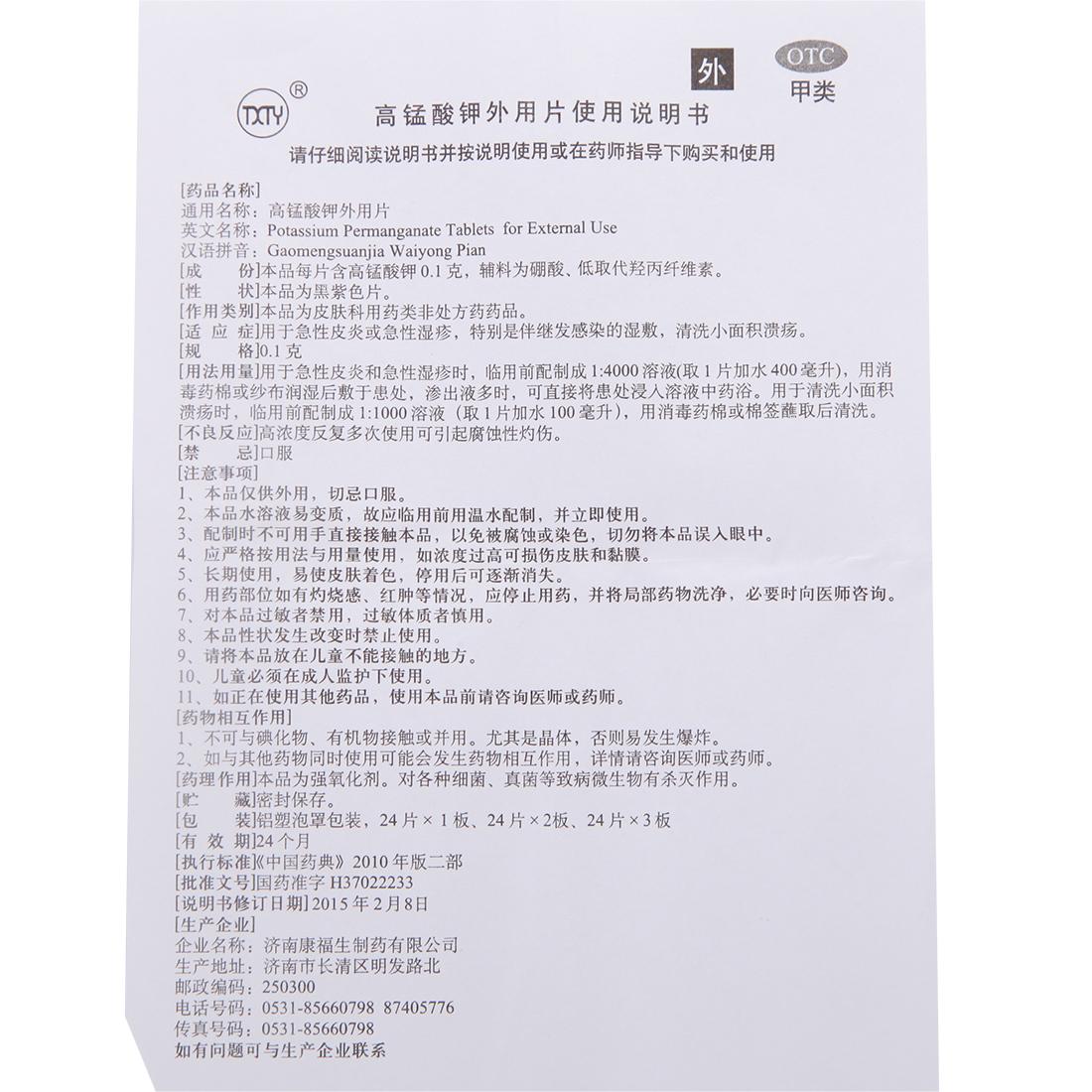 济南康福生 高锰酸钾外用片