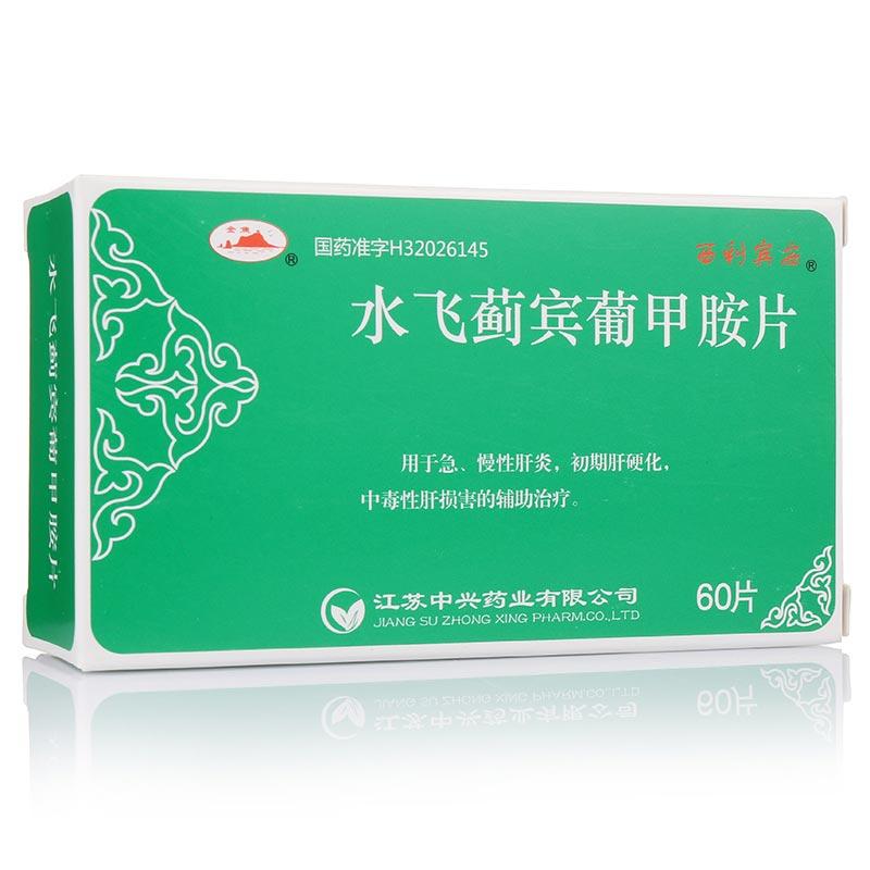 江苏中兴 水飞蓟宾葡甲胺片
