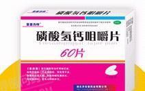 西安风华 磷酸氢钙咀嚼片
