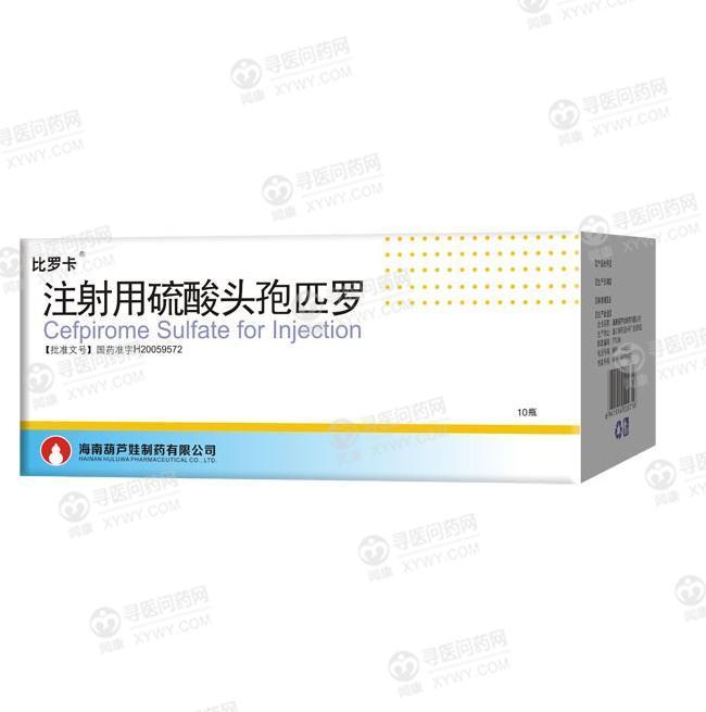 葫芦娃药业 注射用硫酸头孢匹罗