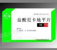 天方药业 盐酸尼卡地平片
