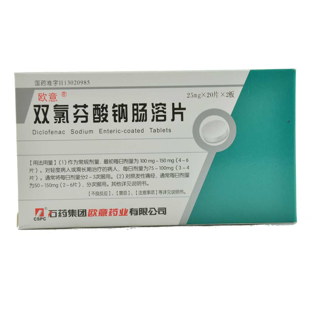欧意 双氯芬酸钠肠溶片