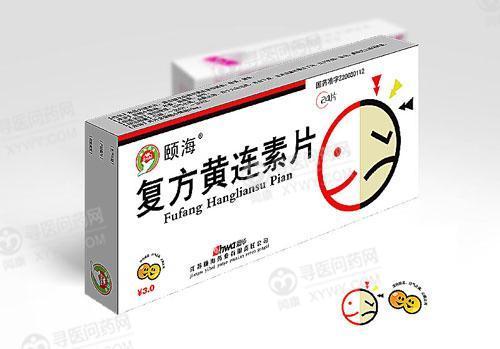 江苏颐海 复方黄连素片