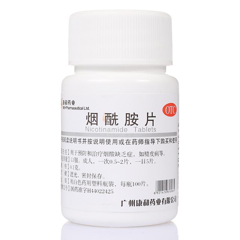 广州康和 烟酰胺片
