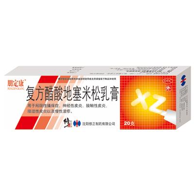 新高制药 复方醋酸地塞米松乳膏