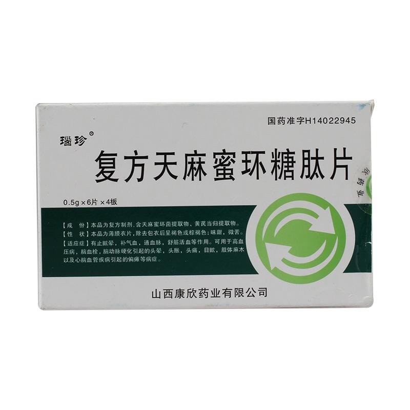 瑙珍 复方天麻蜜环糖肽片