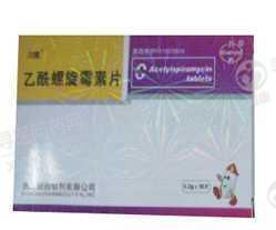 四川制药制剂 乙酰螺旋霉素片