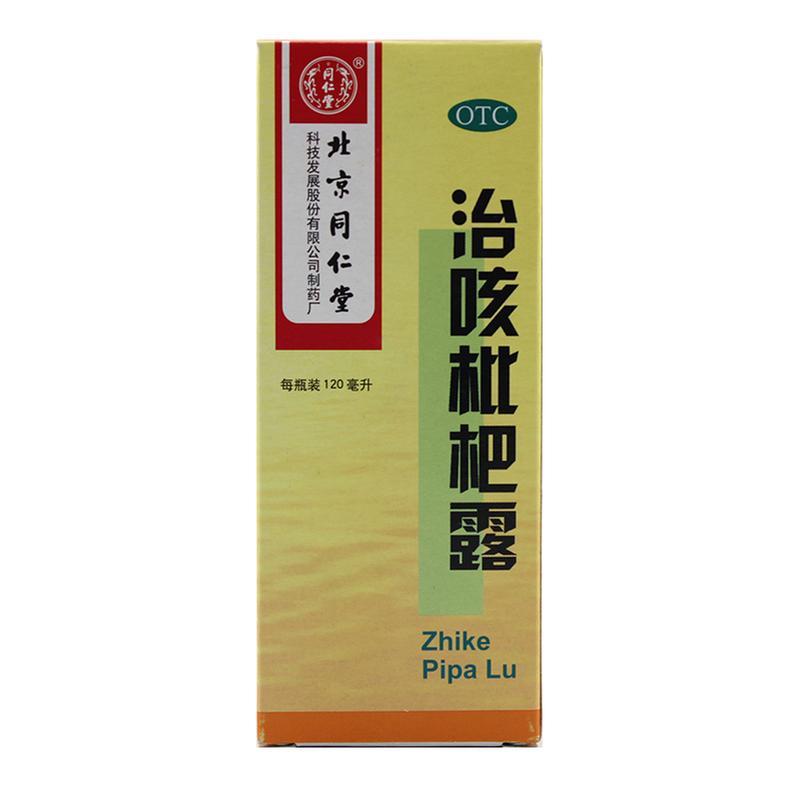 北京同仁堂 治咳枇杷露