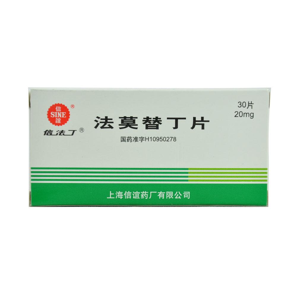 上海上药信谊药厂 法莫替丁片