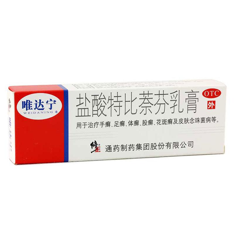 通药制药 盐酸特比萘芬乳膏