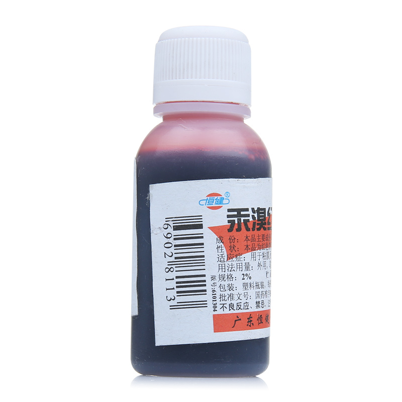 恒健 汞溴红溶液