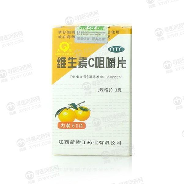 江西新赣江 维生素C咀嚼片