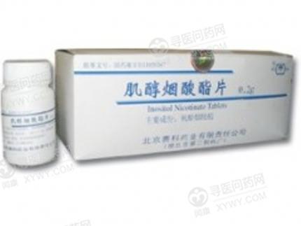 华润赛科 肌醇烟酸酯片