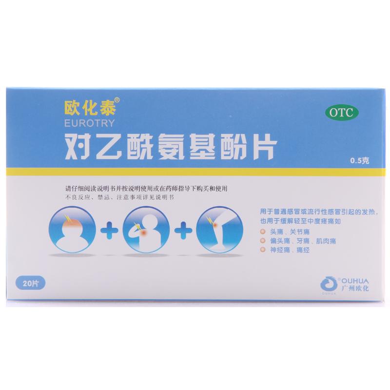 广州欧化 对乙酰氨基酚片