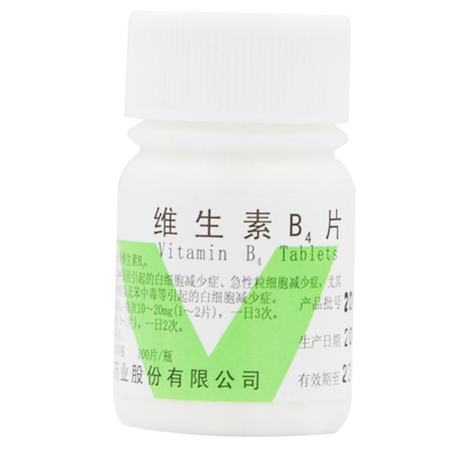 浙南 维生素B4片
