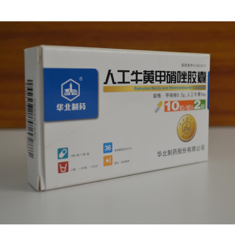 华北制药 人工牛黄甲硝唑胶囊