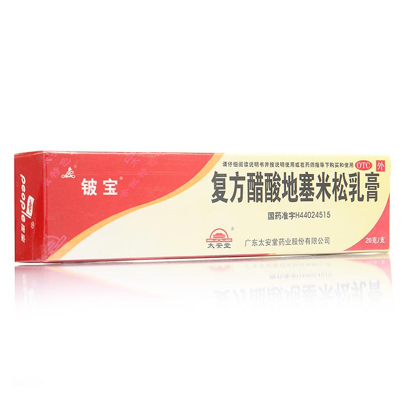 铍宝 复方醋酸地塞米松乳膏