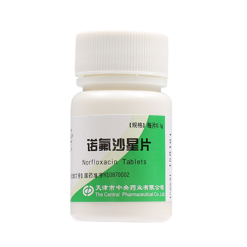 天津中央药业 诺氟沙星片