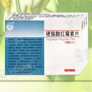 台山化学制药 硬脂酸红霉素片