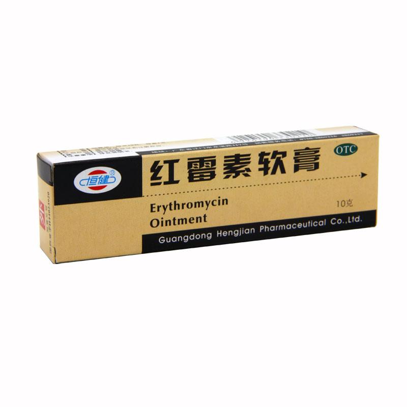 广东恒健 红霉素软膏