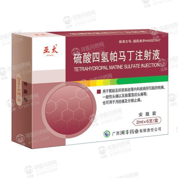 广西河丰药业 硫酸四氢帕马丁注射液