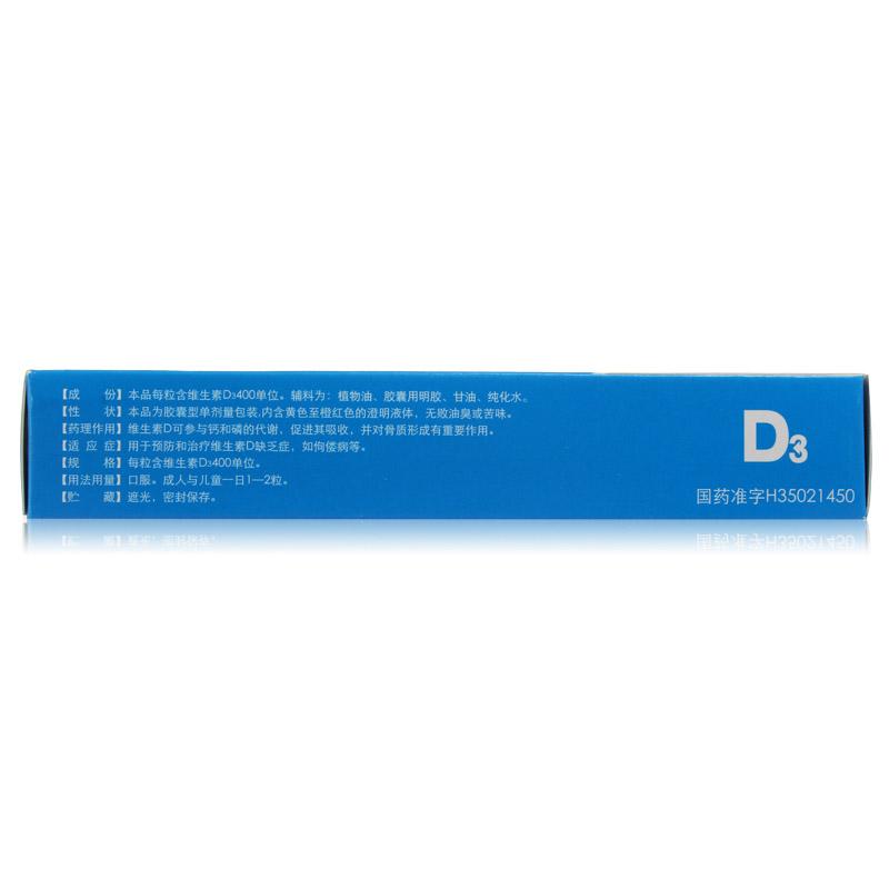 星鲨 维生素D滴剂