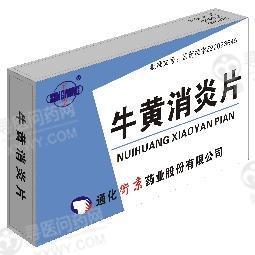 通化卫京 牛黄消炎片