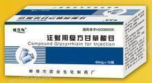 安徽宏业 注射用复方甘草酸苷