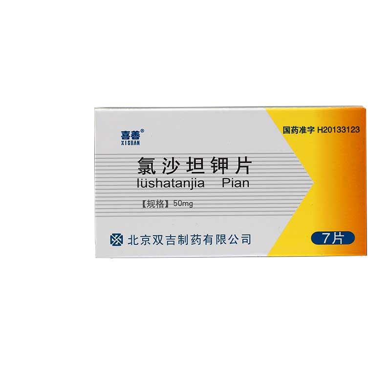 北京双吉 氯沙坦钾片