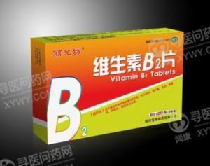 山西临汾 维生素B2片