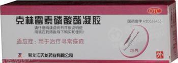黑龙江天龙 克林霉素磷酸酯凝