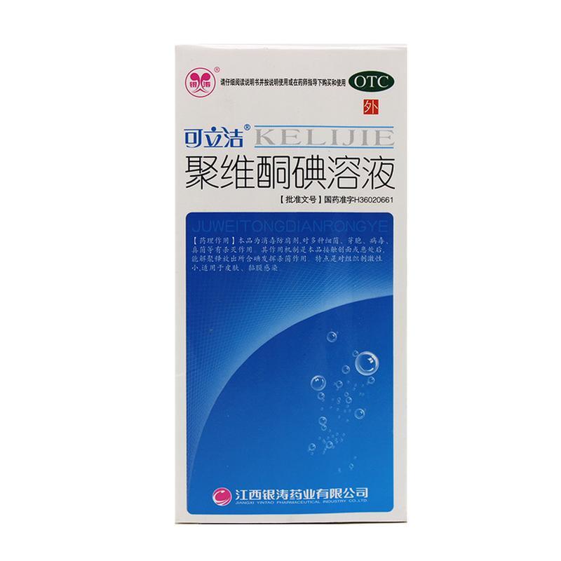 江西银涛 聚维酮碘溶液