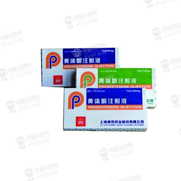 上海通用 黄体酮注射液
